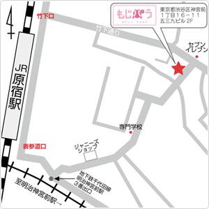 もじパラ原宿店 地図